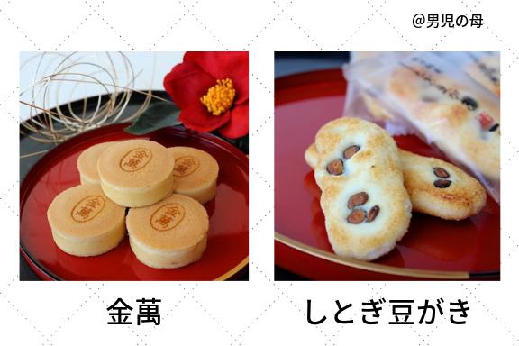 秋田県のお菓子
